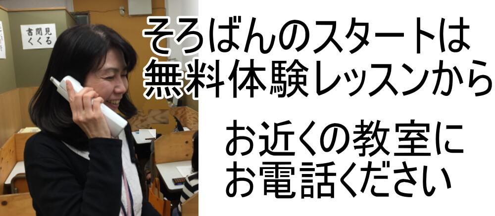 静岡市清水区そろばんkids 無料体験レッスンから始めましょう