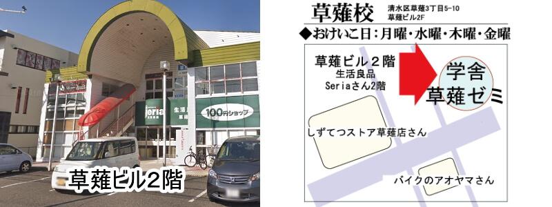 静岡市清水区そろばんkids そろばんピコ草薙校