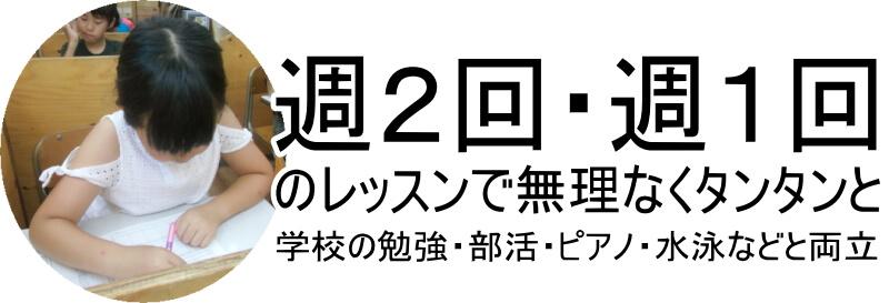 静岡市清水区そろばん 週2回1回で無理なくタンタンと