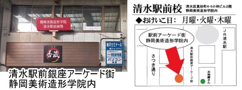 そろばん塾清水駅前